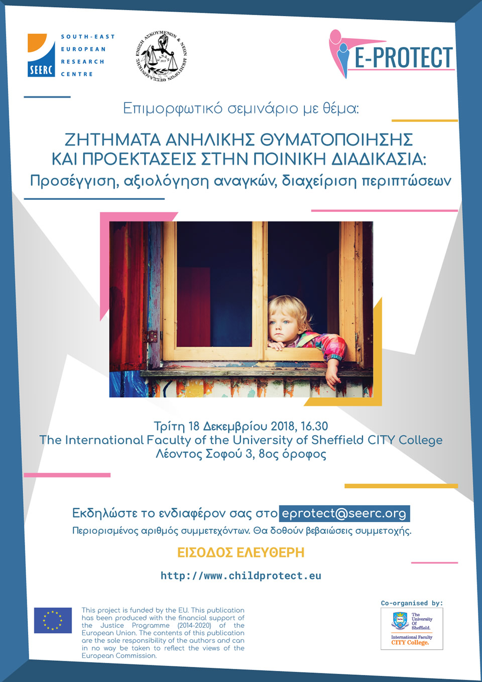 E-PROTECT Seminar: Assessing the Individual Needs of Child Victims of Crime during the Criminal Procedure