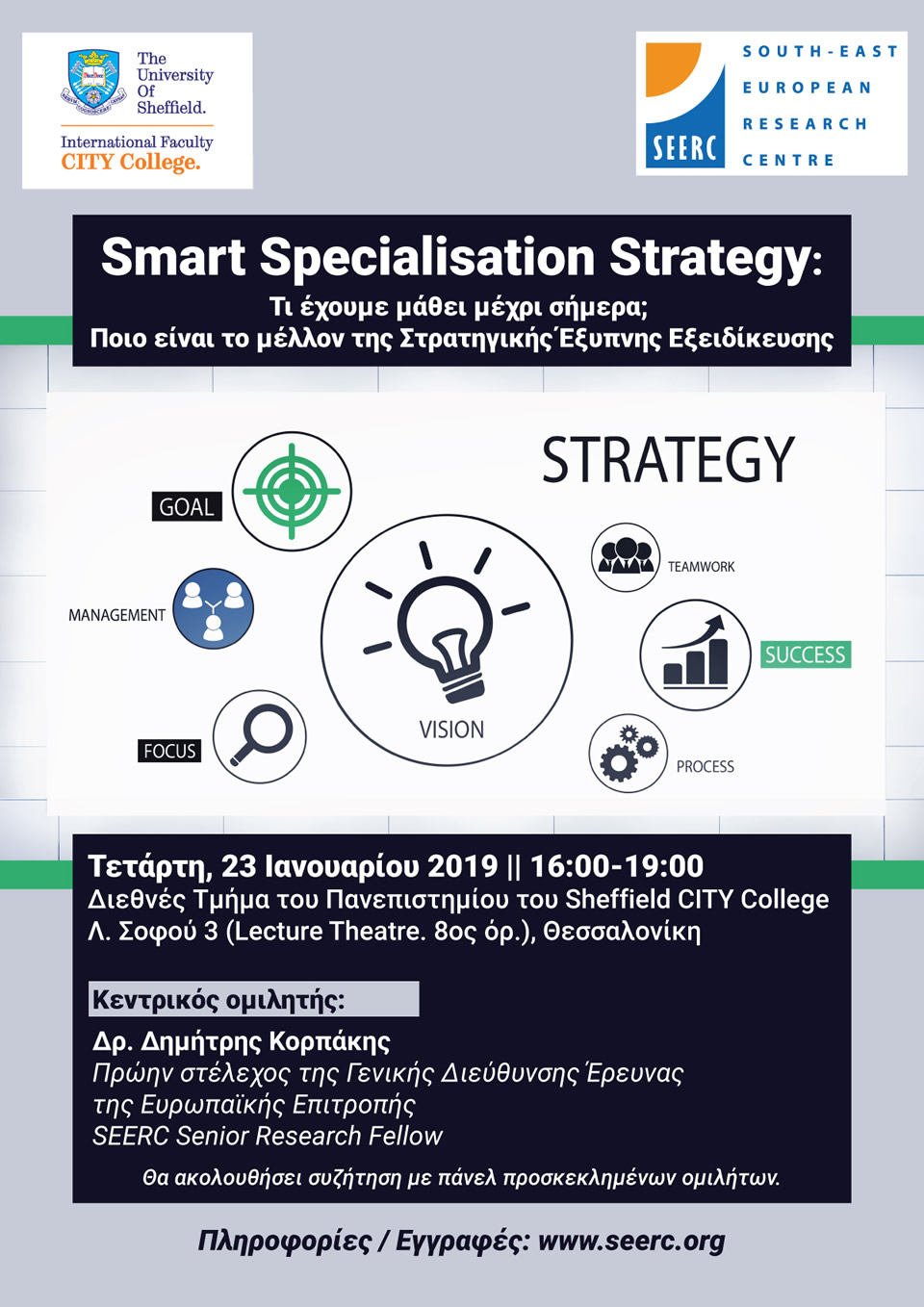 Smart Specialisation Strategy event by SEERC